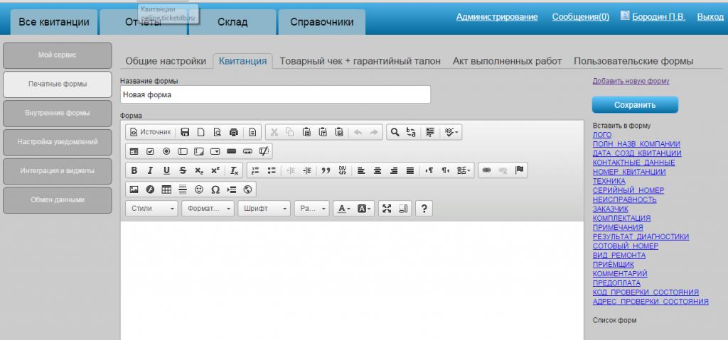 Редактор печатных форм